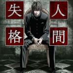Aoi-Bungaku-Series