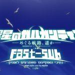 [FAST-SUB] Suisei no Gargantia - Meguru Kouro, Haruka OVA - 01.mkv_snapshot_03.36_[2016.10.04_17.40.38]